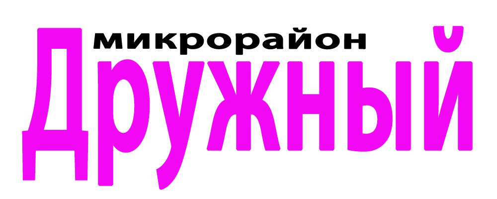 "Микрорайон ""Дружный"""